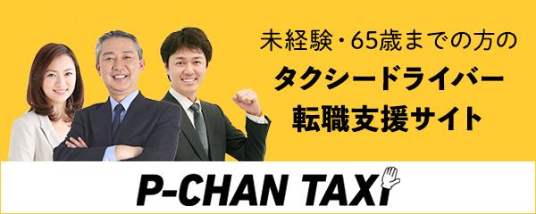 タクシードライバー転職支援サイト P-CHAN TAXI