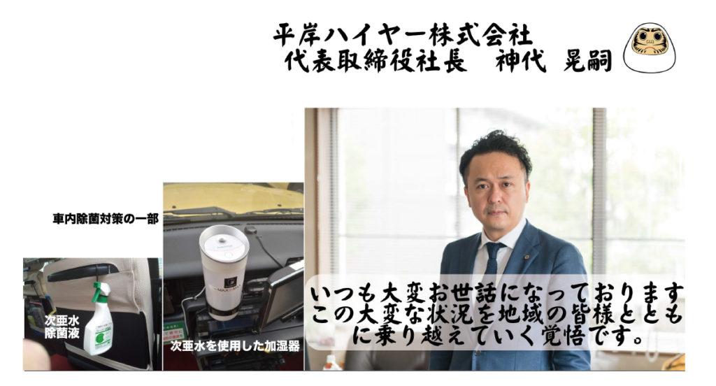 平岸ハイヤー 神代 晃嗣